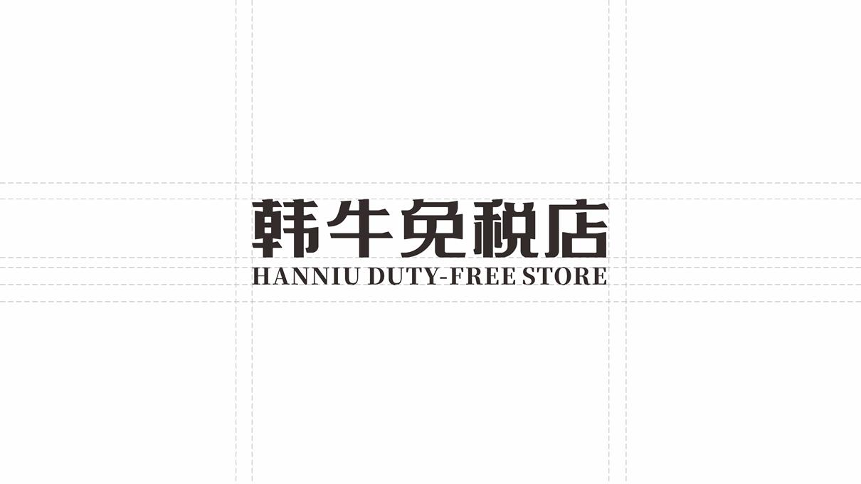 韓牛免稅店品牌LOGO設計中標圖2