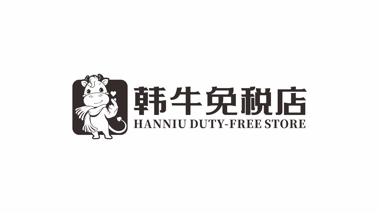 韓牛免稅店品牌LOGO設計中標圖3