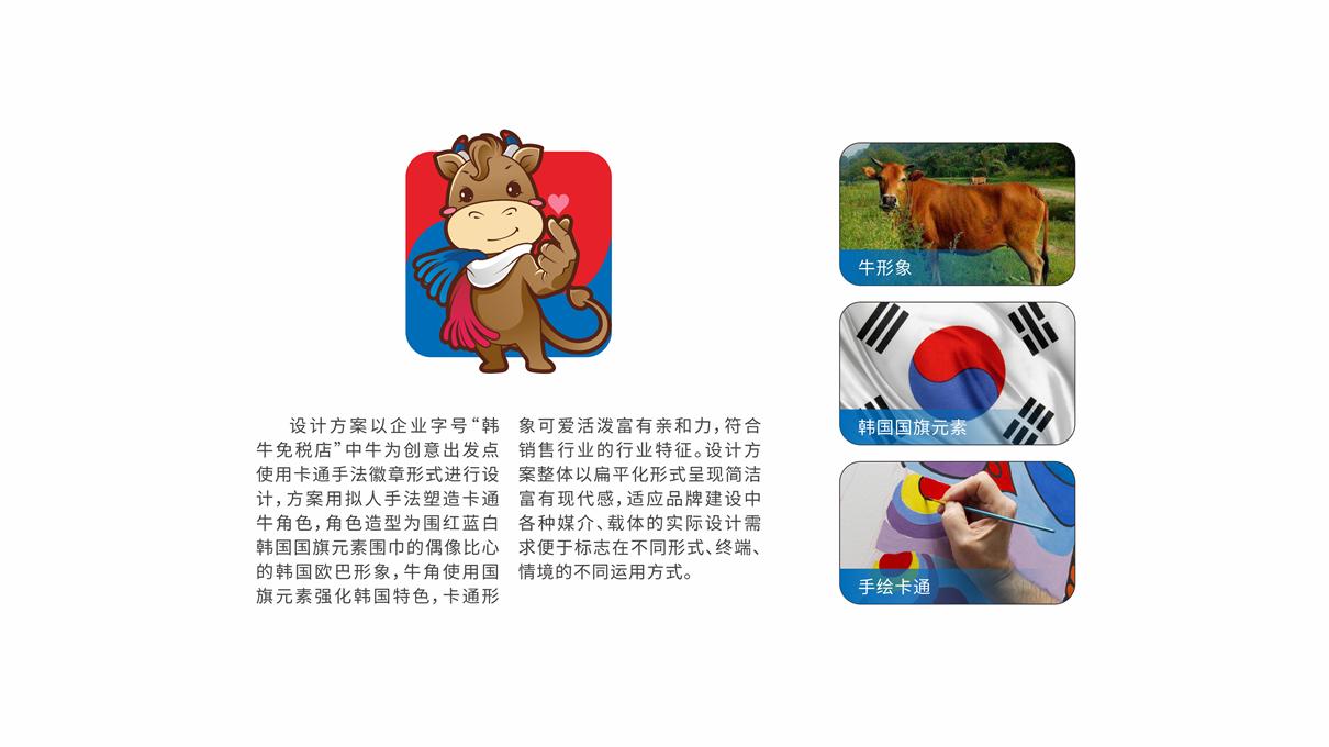 韓牛免稅店品牌LOGO設計中標圖1