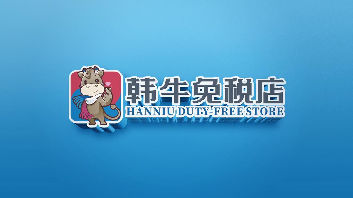 韓牛免稅店品牌LOGO設計中標圖7