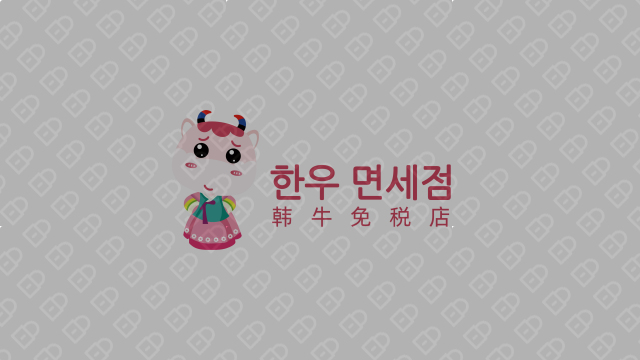 韩牛免税店品牌LOGO设计入围方案2