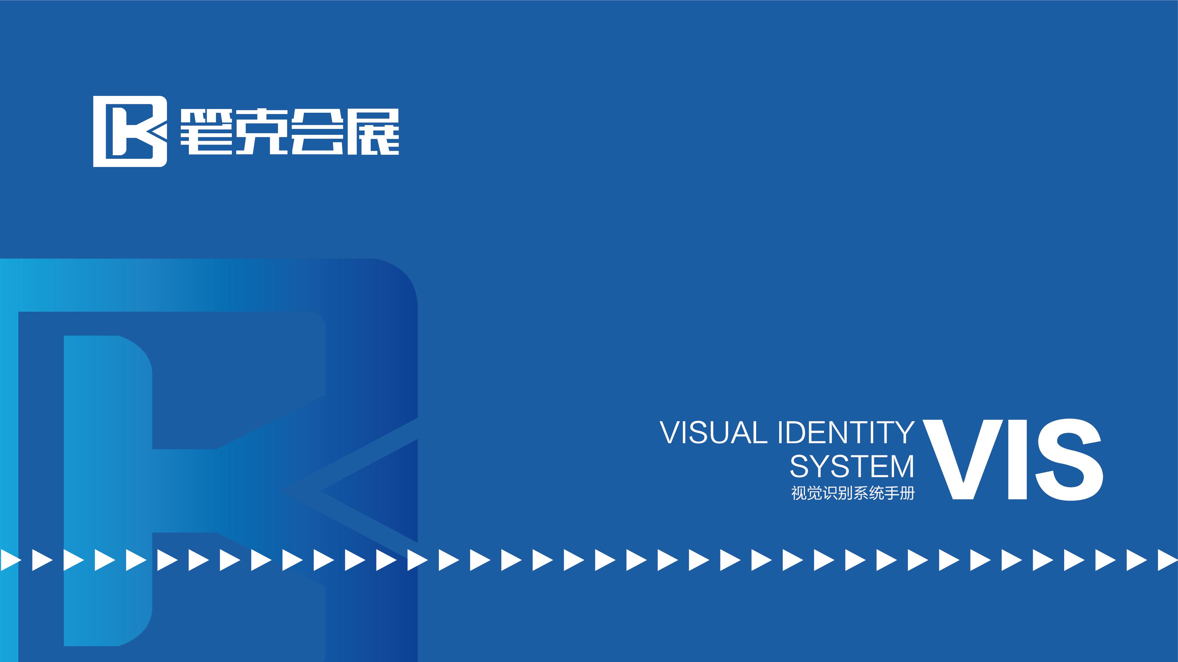 笔克会展公司VI设计