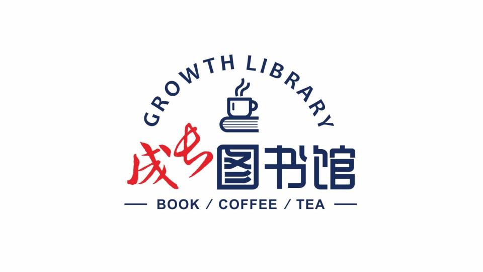 成長圖書館餐飲品牌LOGO設計