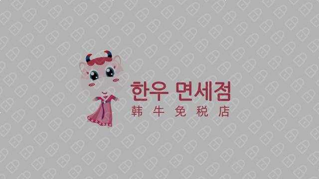 韩牛免税店品牌LOGO设计入围方案3