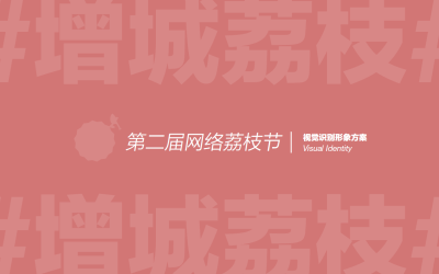 网络荔枝节-增城荔枝视觉形象方...