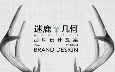 迷鹿幾何堅果品牌形象設計