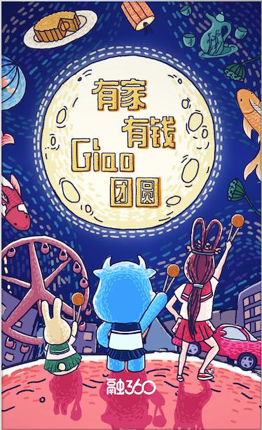 融360互联网金融服务公司中秋...