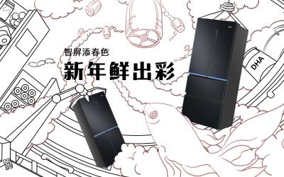 海尔冰箱新春banner