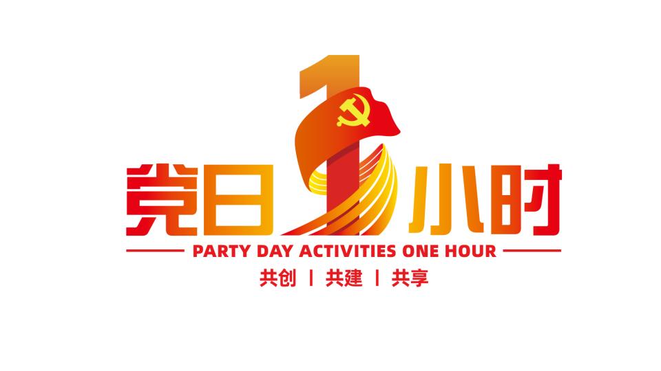 党日壹小时品牌LOGO设计