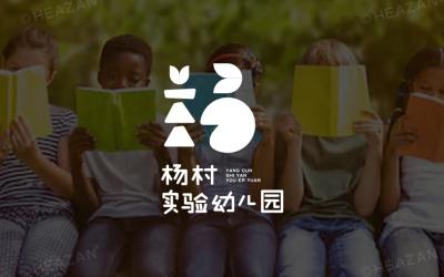 杨村实验幼儿园 LOGO设计