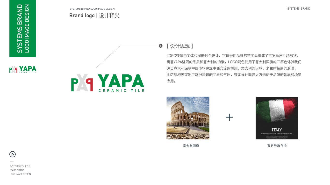 雅帕瓷砖品牌LOGO设计中标图2
