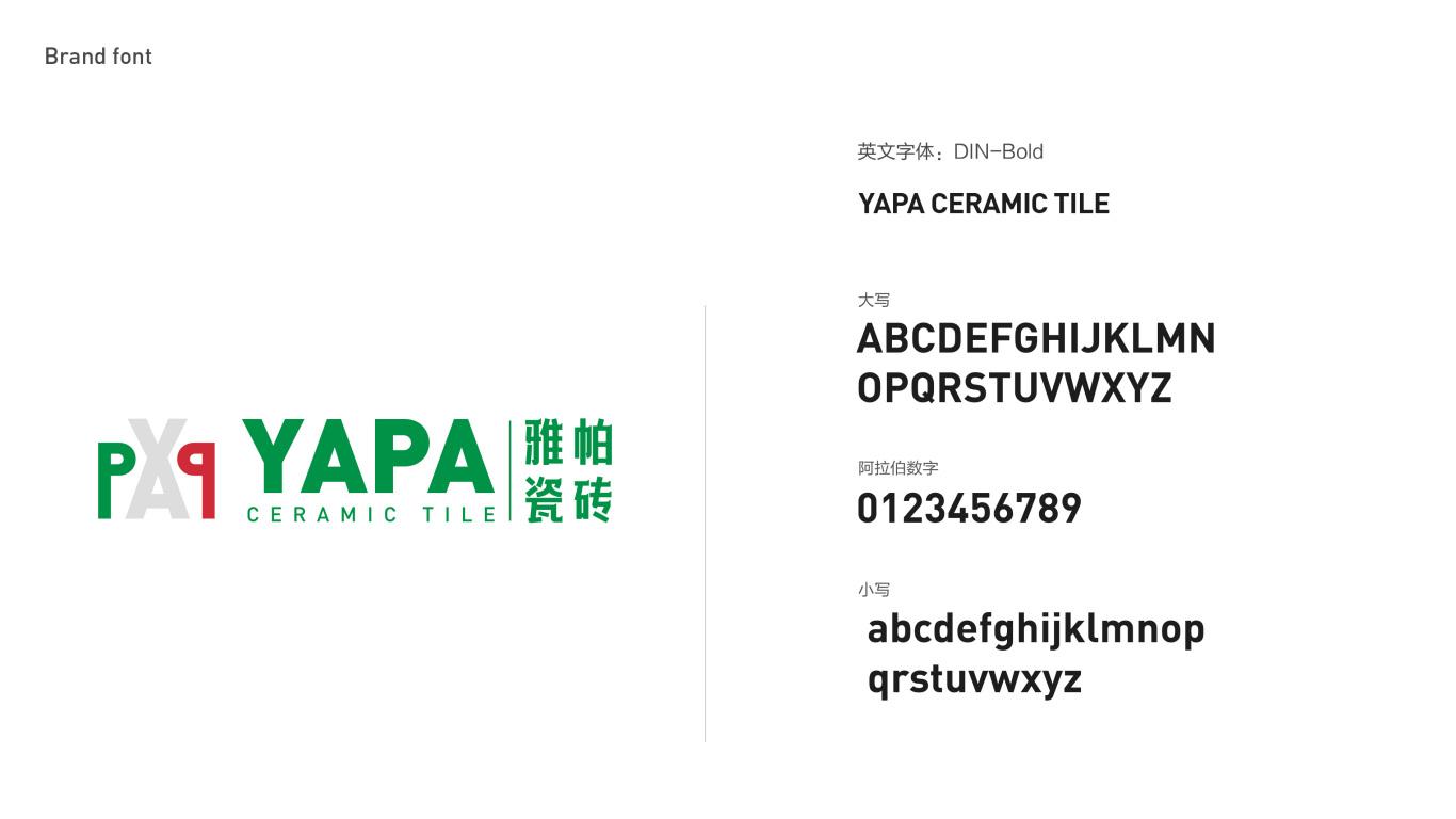雅帕瓷砖品牌LOGO设计中标图3