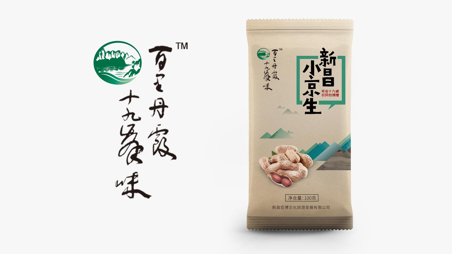 百里丹霞花生食品品牌包裝設計