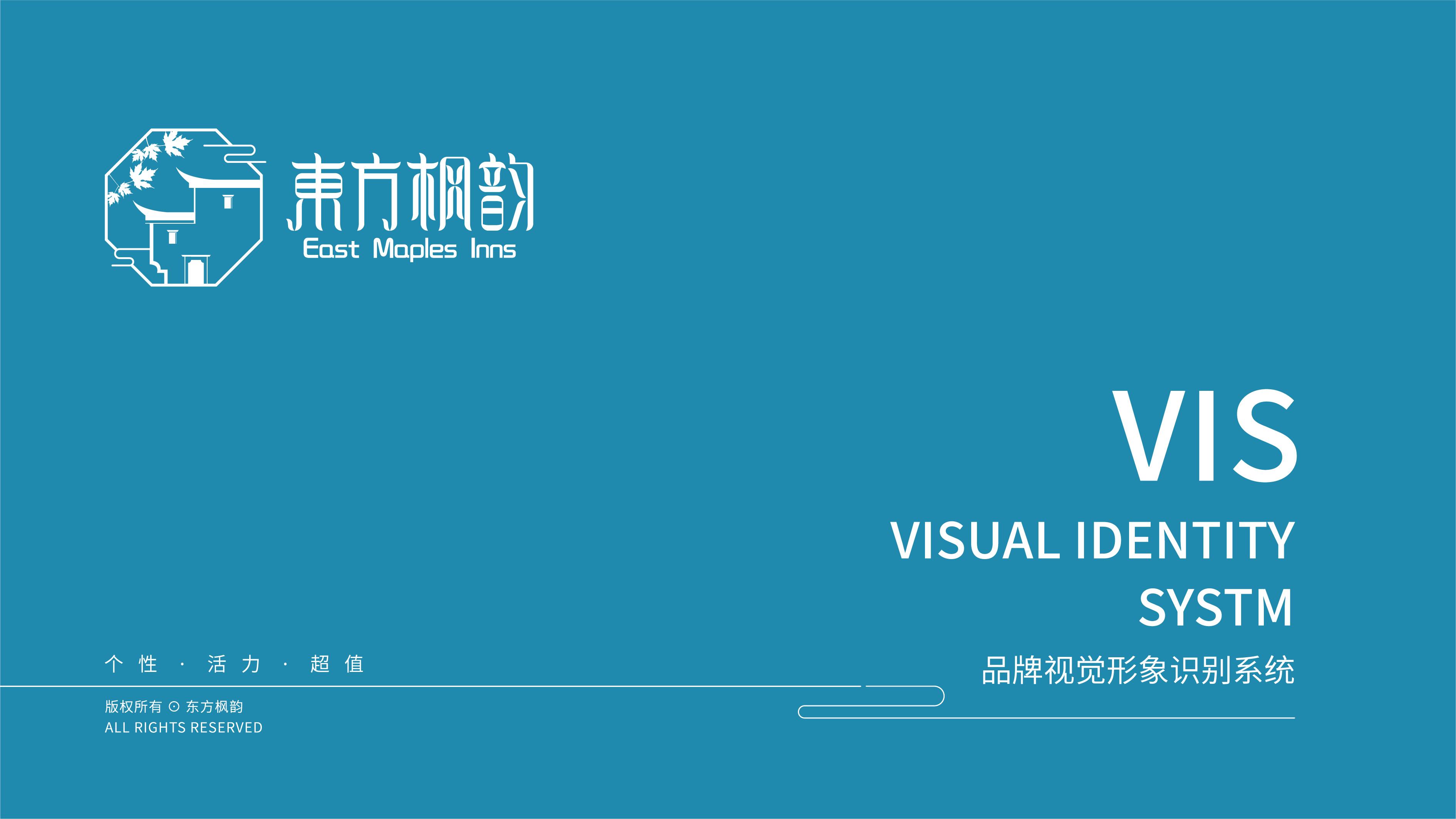 东方枫韵酒店品牌VI设计