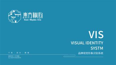 東方楓韻酒店品牌VI設計