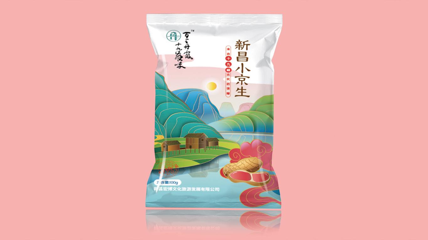 新昌小京生旅游食品品牌包裝設計中標圖1