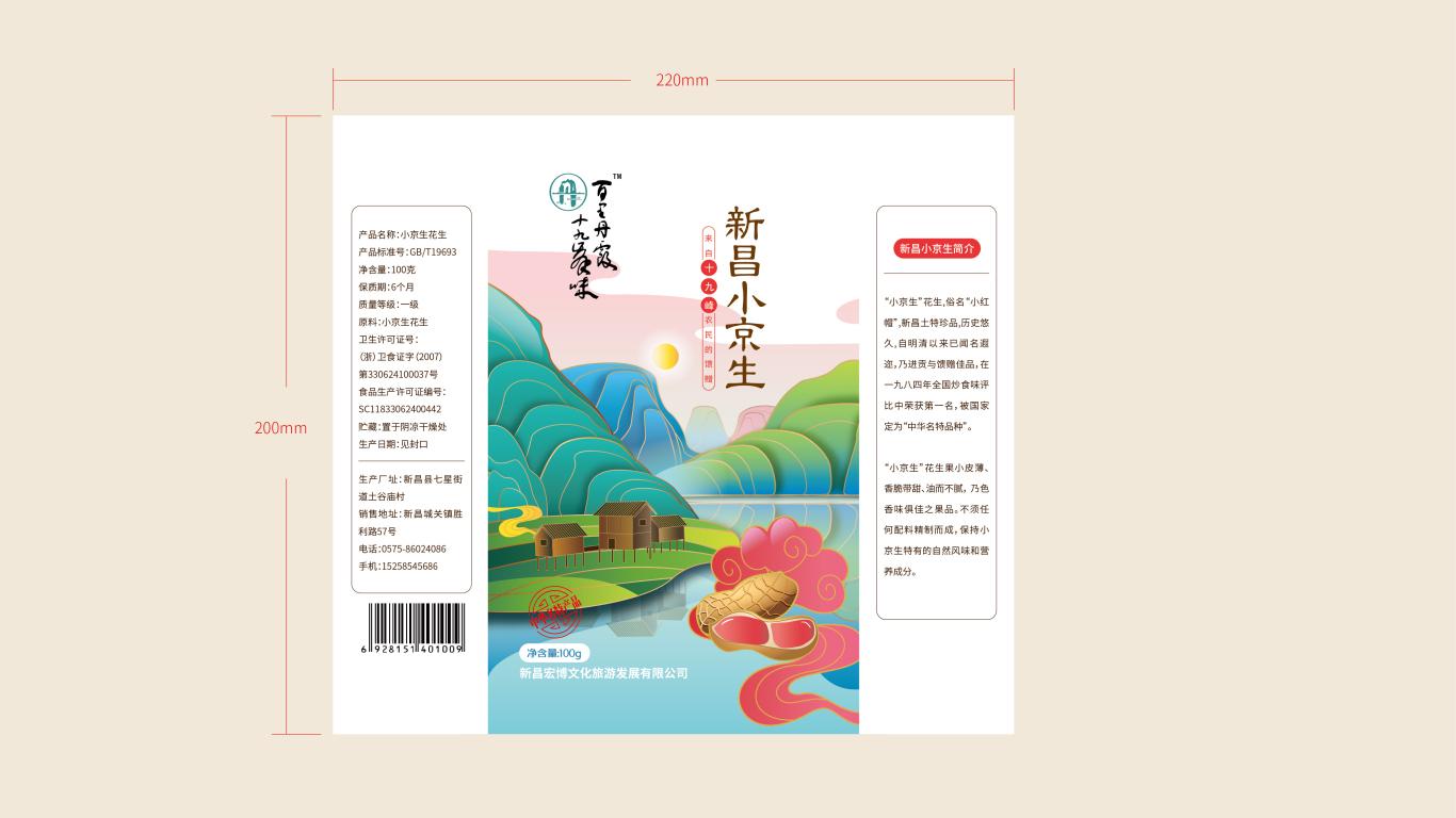 新昌小京生旅游食品品牌包装必赢体育官方app中标图0