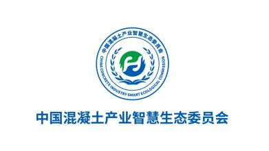 中国混凝土产业智慧生态委员会LOGO乐天堂fun88备用网站
