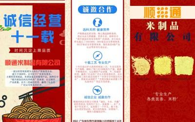顺通米制品宣传折页