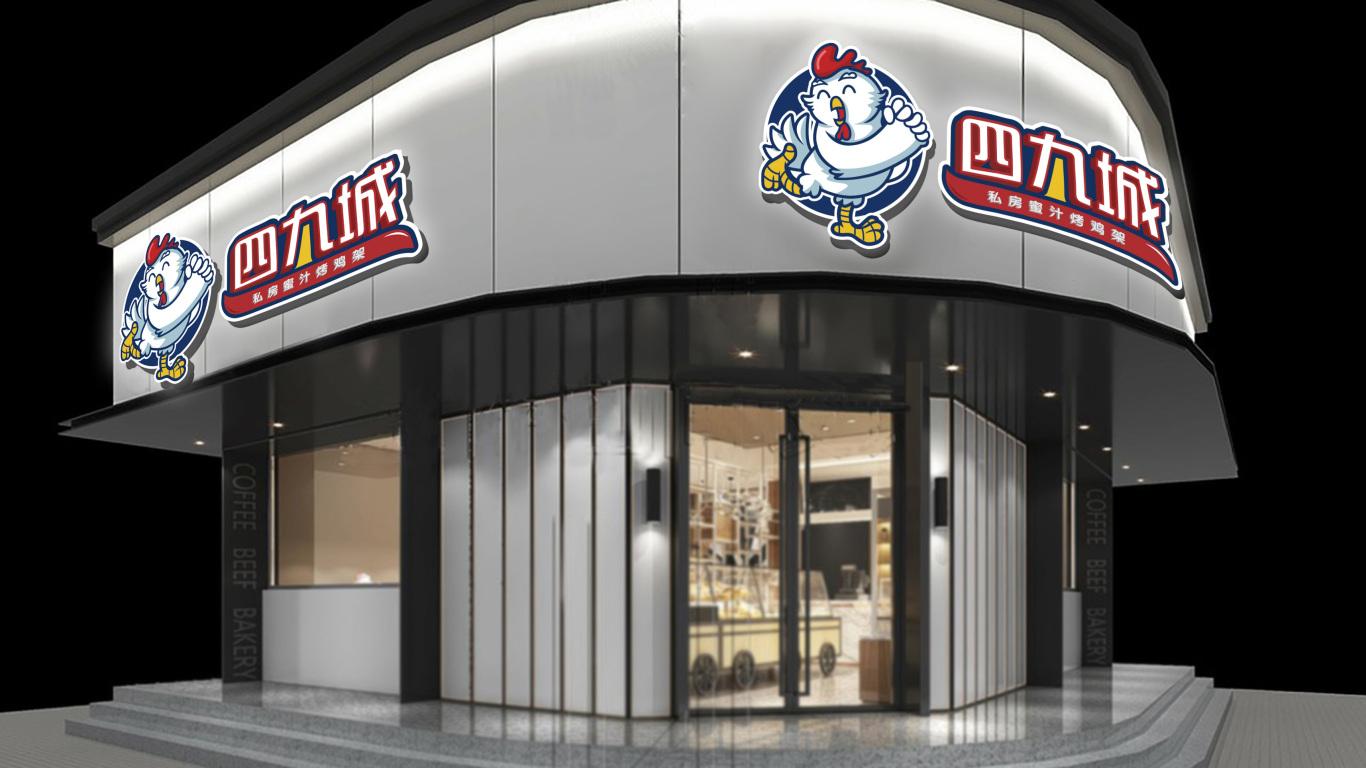 四九城餐飲品牌LOGO設計中標圖2