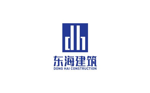 东海建筑logo设计方案