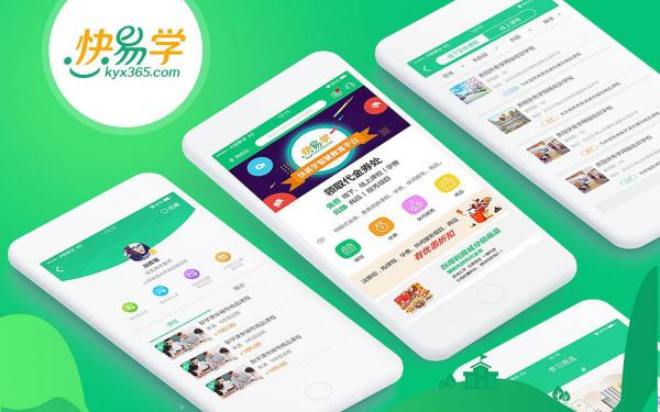快易学app界面设计