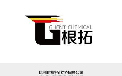 比利時根拓logo設計