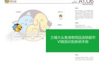 兰喵大头鱼宠物用品连锁超市品牌vi系统设计