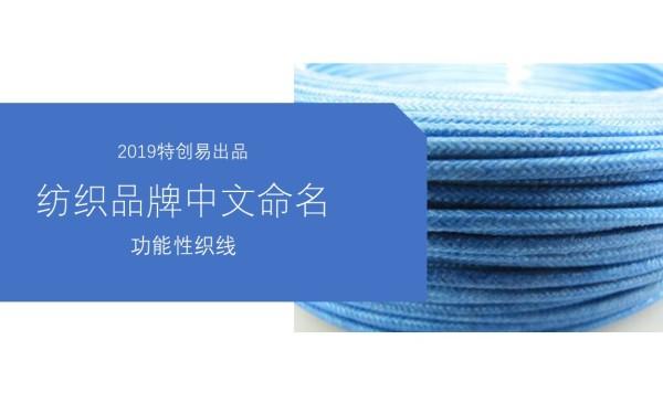 纺织类中文命名方案