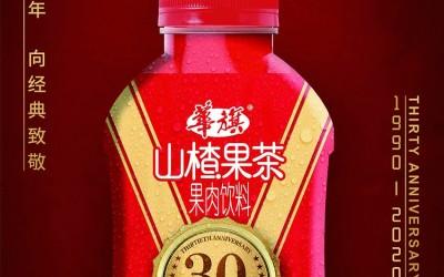 华旗饮料 30周年升级包装设计