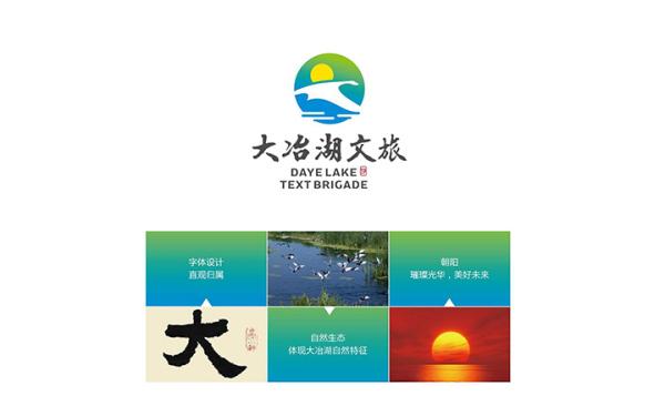 文旅公司標志設計