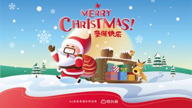 2019年特创易圣诞节海报设计