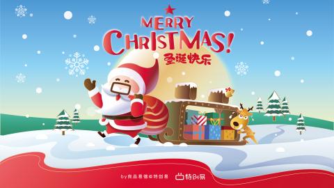 2019年特創易圣誕節海報設計