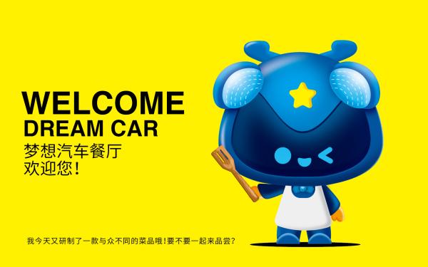 梦想汽车 吉祥物设计
