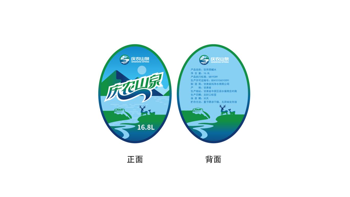 庆农山泉矿泉水包装延展乐天堂fun88备用网站中标图1
