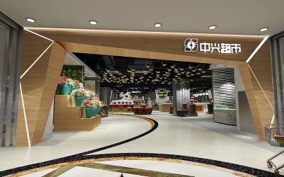 中兴超市总店