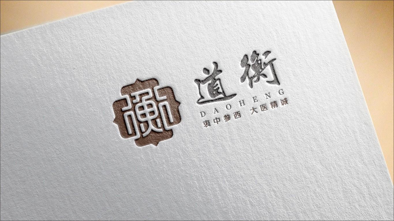 道衡醫療公司LOGO設計中標圖3