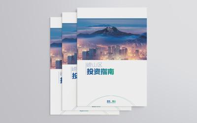崂山区商务局招商画册设计