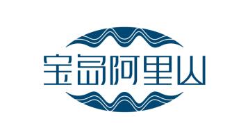 宝岛阿里山茶酒文创品牌LOGO亚博客服电话多少