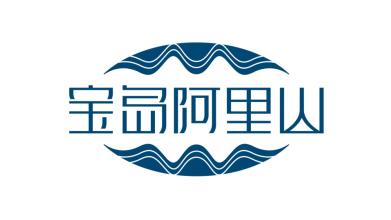 寶島阿里山茶酒文創品牌LOGO設計