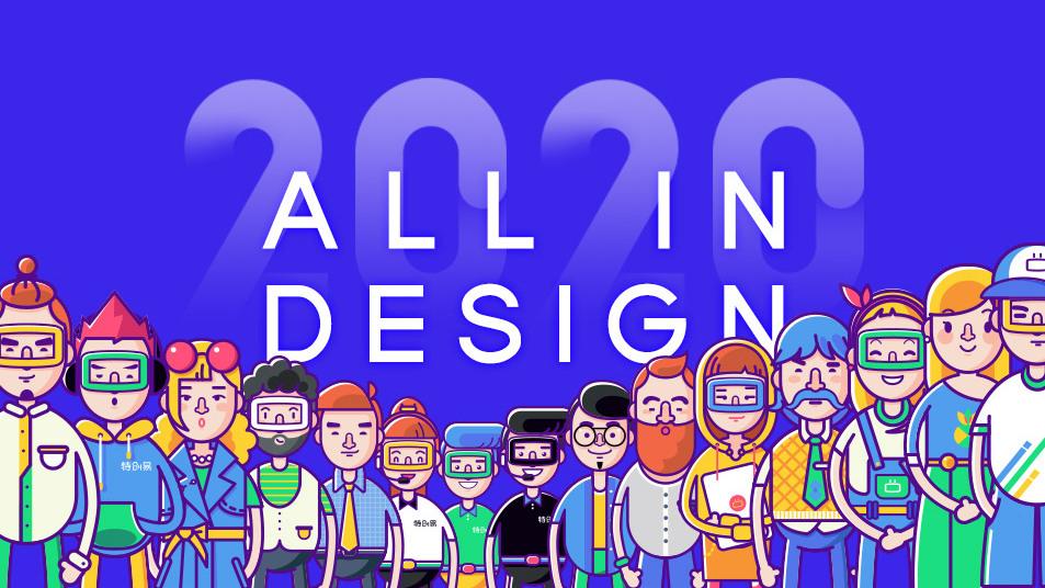 2020年特創易元旦主題海報設計