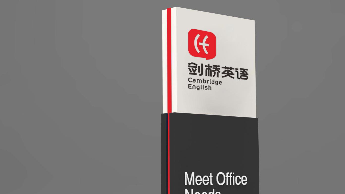 剑桥英语教育公司LOGO设计中标图10