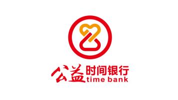 公益时间银行品牌LOGO设计