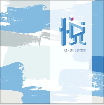 《悦美术馆》宣传册设计