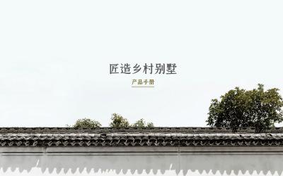 匠造乡村别墅建筑产品必赢体育官方app/画册...