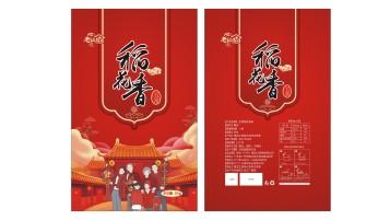 老幼大米品牌包装乐天堂fun88备用网站