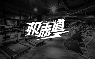 極赤道健身房專用運動地板LOGO