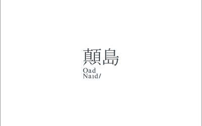 顛島書館(入圍2019中國設計...