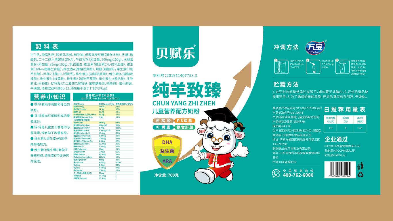 贝赋乐羊奶品牌包装延展中标图1