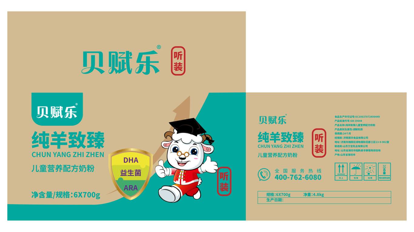 贝赋乐羊奶品牌包装延展中标图3